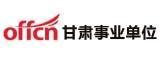2014甘肃万名下基层公基考试模拟真题三_gsoffcn