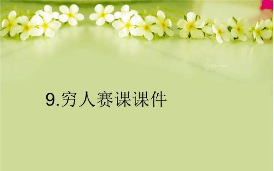 【精品】9.穷人赛课课件PPT课件