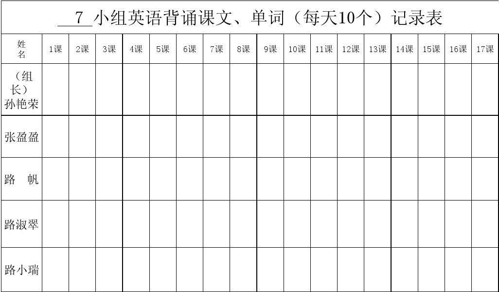 小学英语背诵登记表模板背诵记录表v模板完成情况表学生英语背诵都班吗初中初中报课外图片