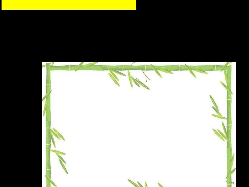 无忧文档 所有分类 小学教育 语文 五年级语文 完美ppt背景图片(优秀图片