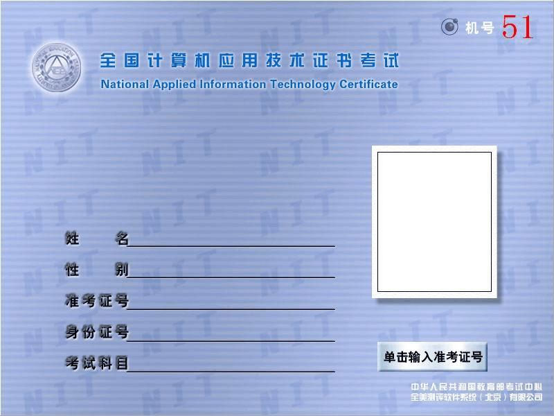全国计算机应用技术证书考试(NIT)档案课件