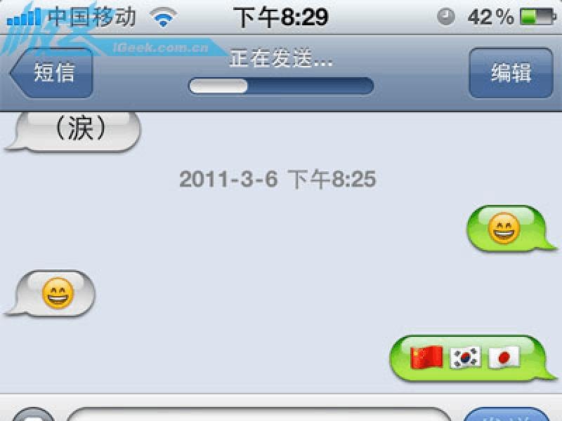 iphone自带的表情符号还是非常丰富的,只要发送给ios设备都可以正常显图片
