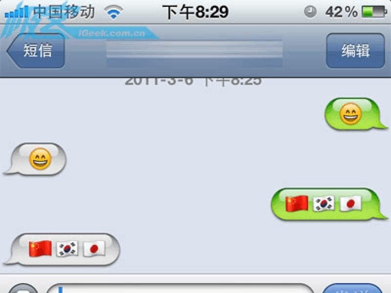 教你启用iphone隐藏着的聊天表情  其实iphone自带聊天表情,不过没有图片