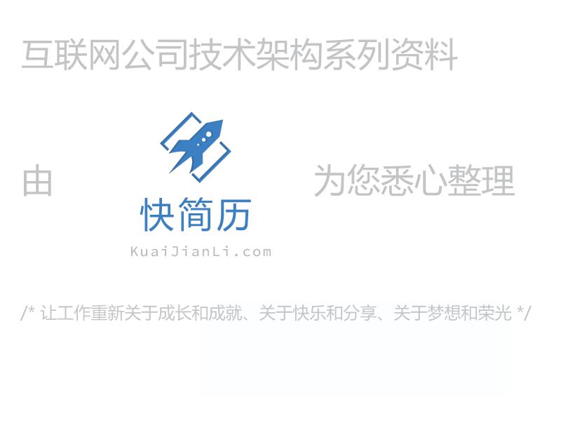 互联网公司技术架构资料.新浪.SinaAppEngine架构