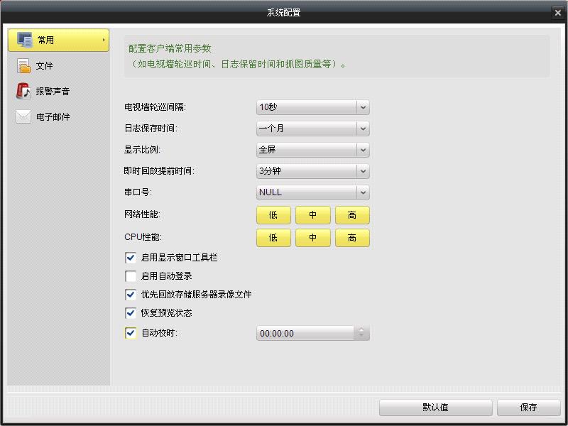 海康客户端软件_ftp的客户端软件和服务器端软件如何自己开发_海康客户端软件