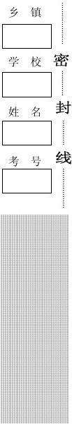 2013改版人教版平湖中学七年级语文期中试卷2