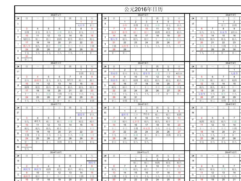 2016-2017年日历表_word文档在线阅读与下载图片