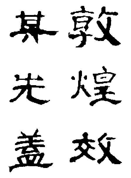 第1页 (共68页,当前第1页) 你可能喜欢 隶书笔法 王羲之兰亭序 隶书图片