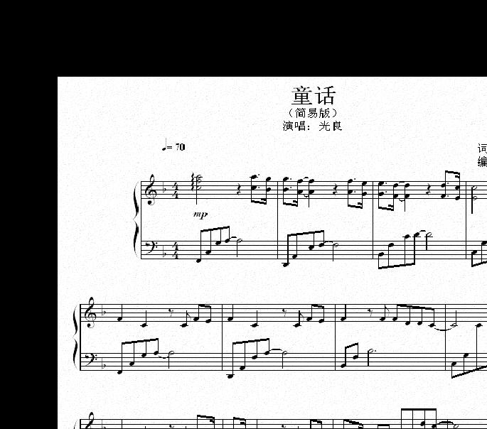 此曲谱为童话简易版,较容易练习图片