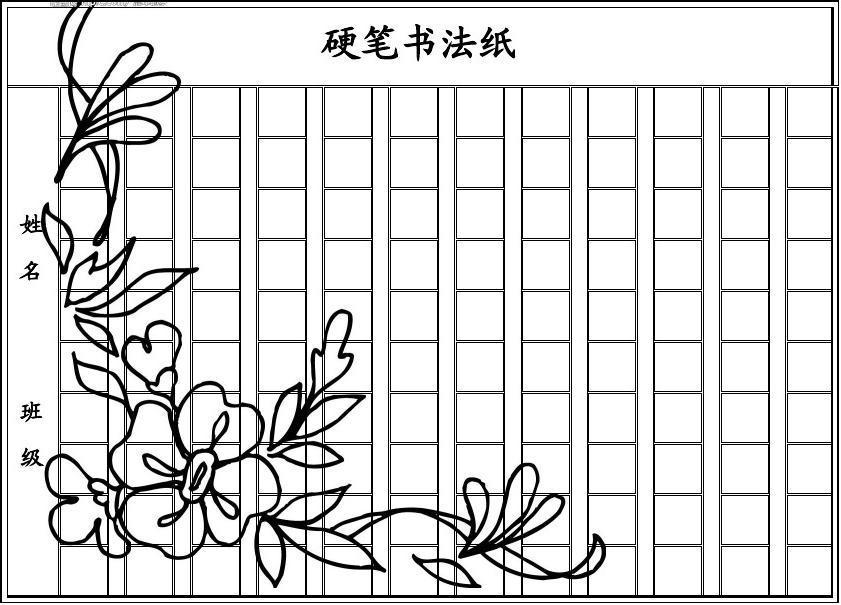 精美硬笔书法用纸图片