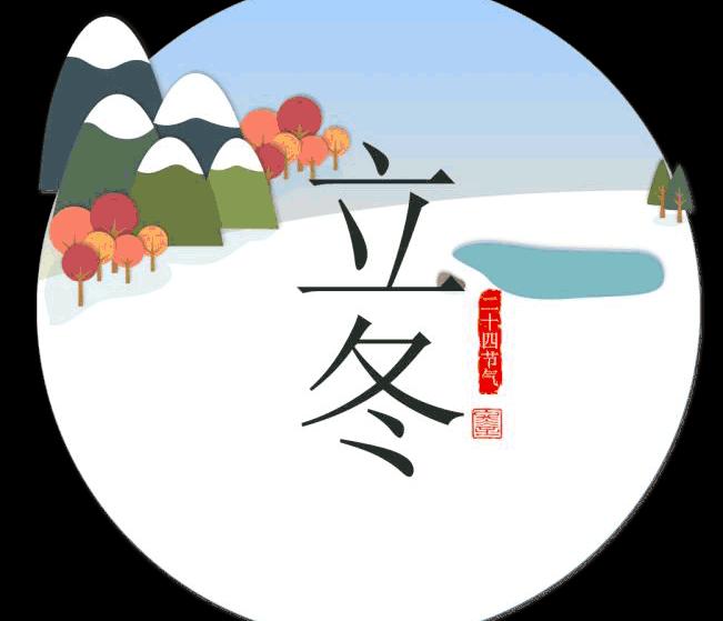 立冬小报电子小报手抄报word小报 (1)