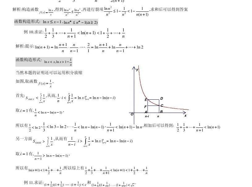 高中数学不等式解题方法1放缩法