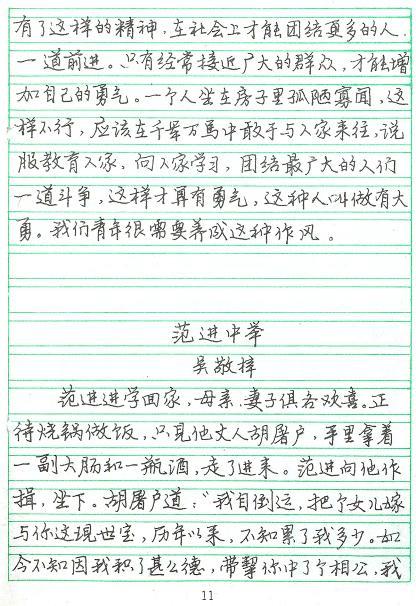 字帖 钢笔 楷书 庞中华钢笔行书字帖 3500常用字钢笔行书字帖 行书图片