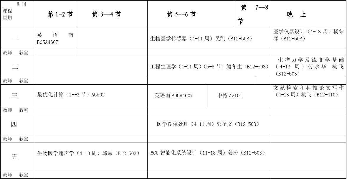 (研)2014-2015第一学期生医工程课表20140902