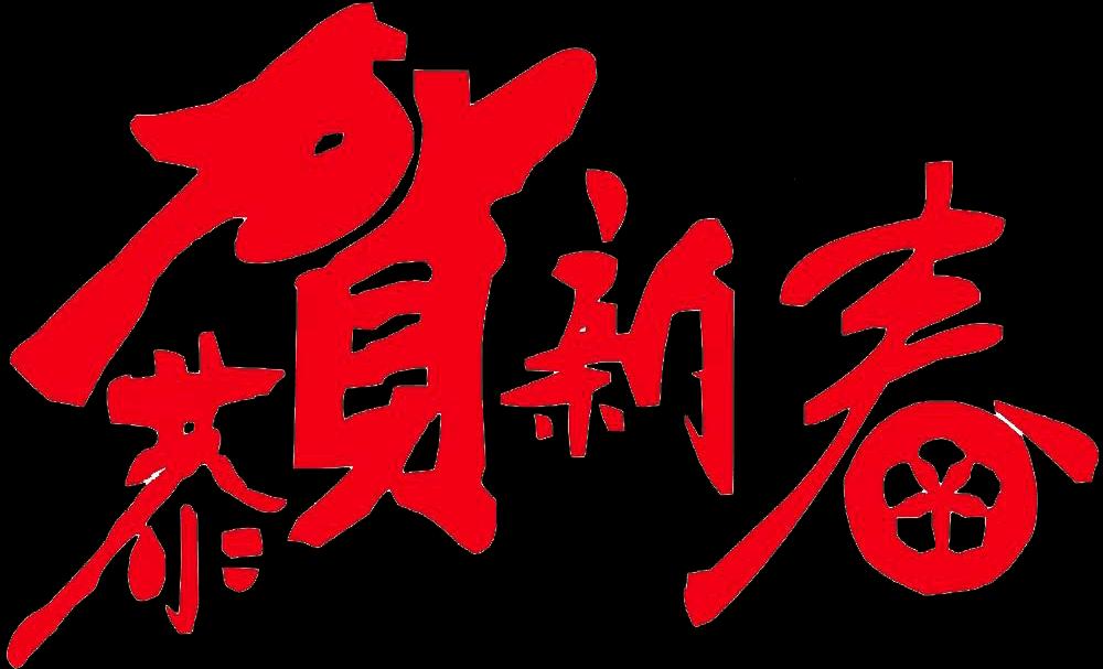 恭贺新春1891a4新年春节电子小报成品欢度春节手抄报模板,新年快乐图片