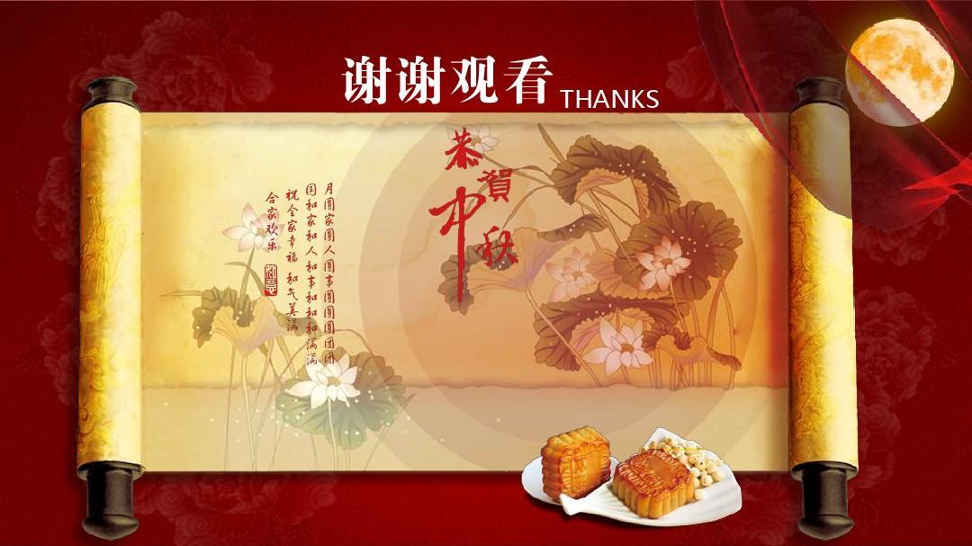 超强卷轴动画中秋节ppt模板图片