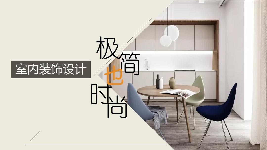 极简模板室内装饰设计ppt时尚广西正地建筑v模板有限公司图片