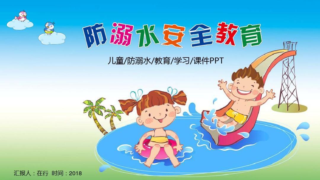 預防溺水安全教育卡通通用動態ppt模板素材方案案例圖片
