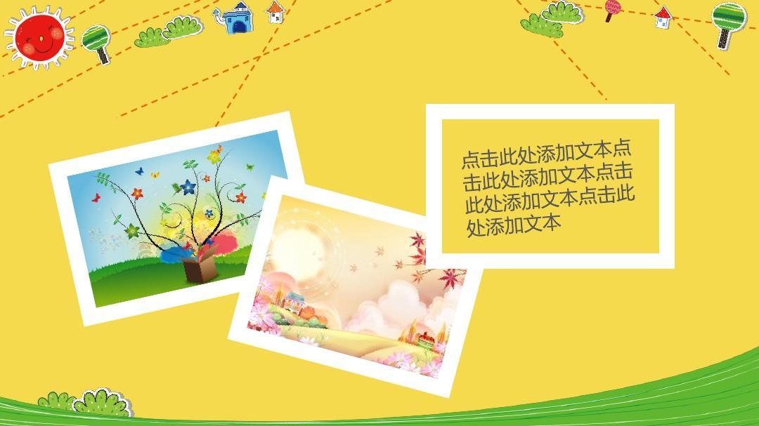 卡通儿童宝宝快乐成长电子相册满月留念模板ppt图片