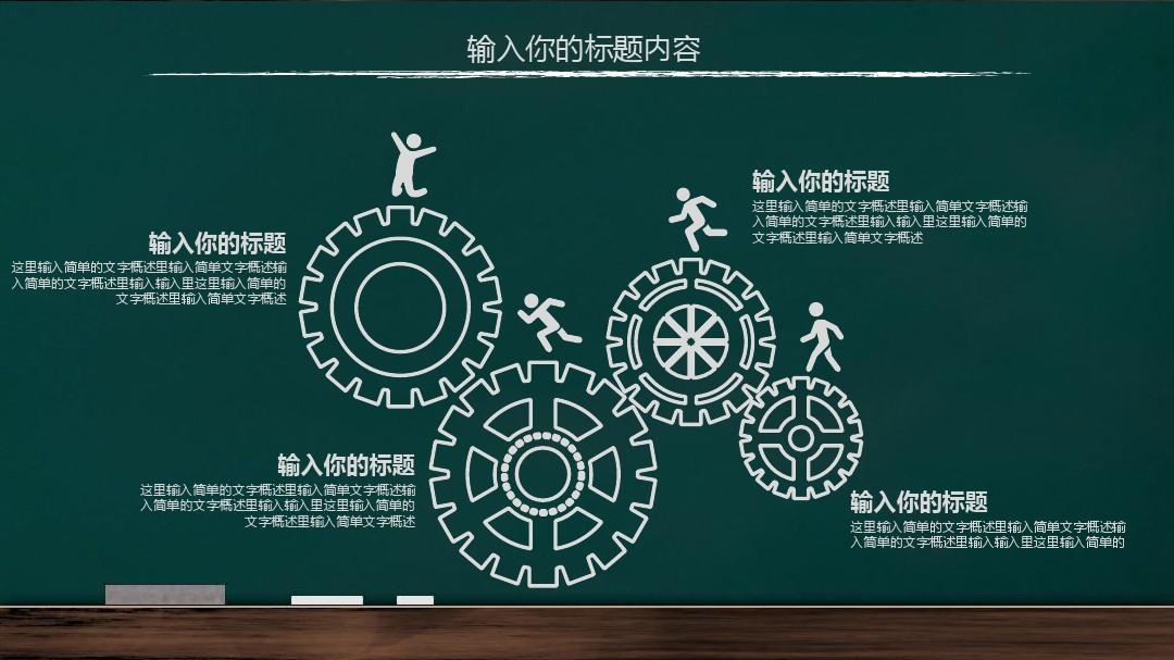 学院风黑板版粉笔字动态ppt模板,适用于教学教育,学校开学迎新图片