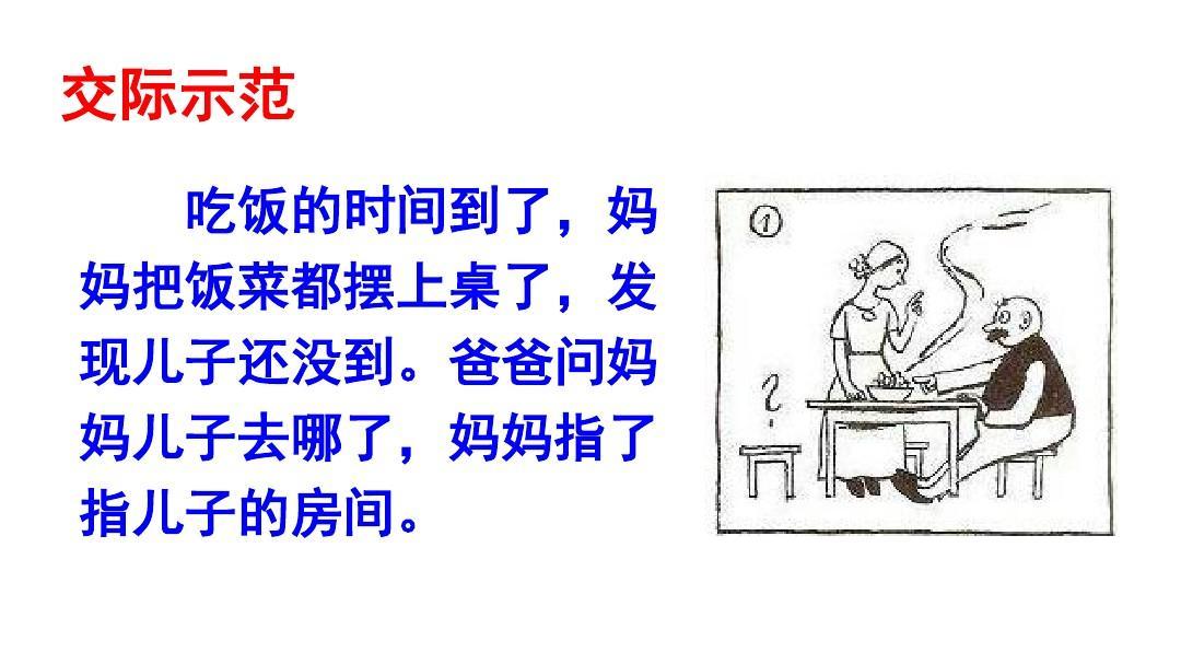 统编二意图下语文教学v意图年级部两教学设计首本编古诗图片