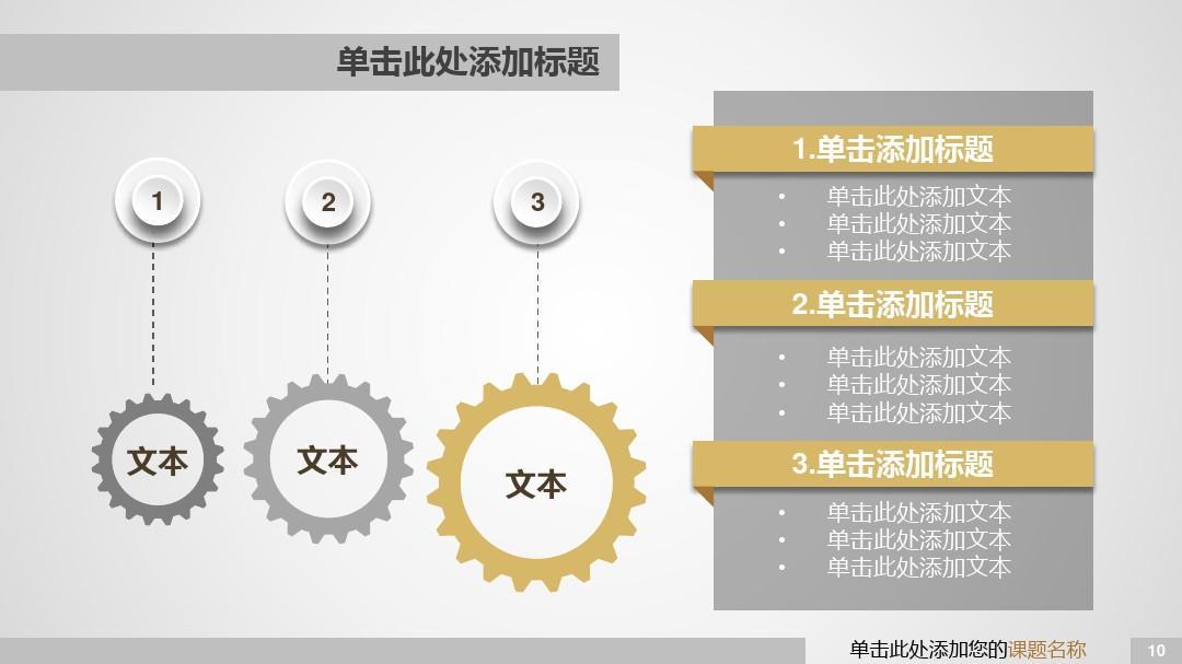 创意齿轮封面机械工程设计毕业答辩ppt模板下载图片