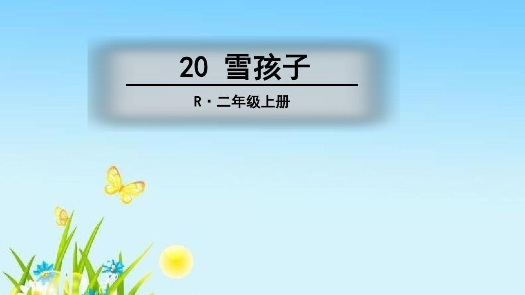 部编本人教版二年级年级上册20雪语文(1)PPT九学期第一孩子计划组v年级备课图片