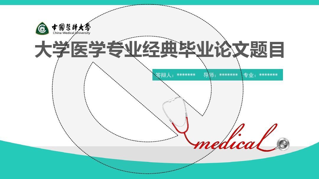 壮医学专业经典毕业论文答辩ppt模板(10)-清新风格型