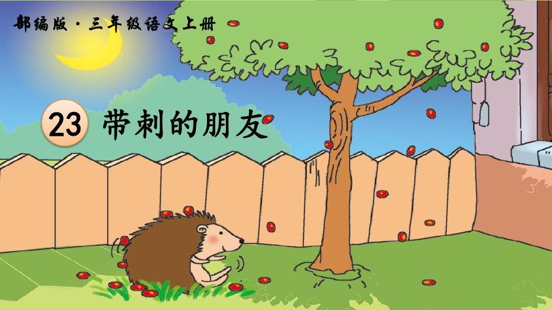 新部编版三上语文23带刺的朋友ppt优质教学课件(2018年秋季起使用)图片