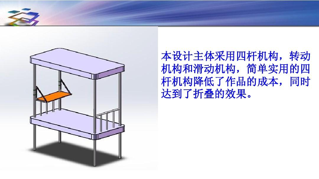 机械创新设计ppt图片