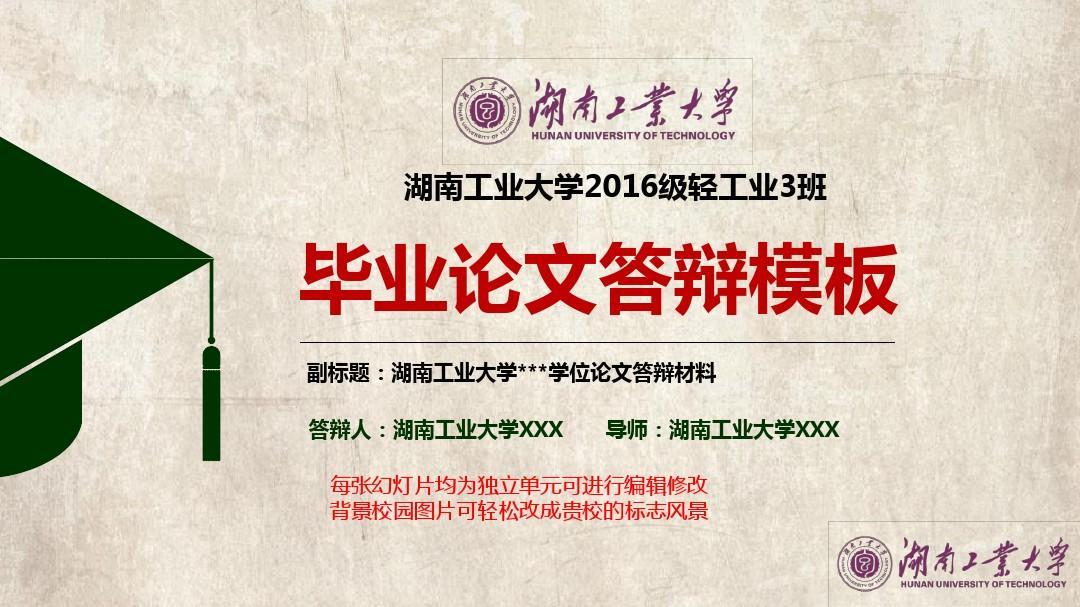 湖南工业大学毕业答辩PPT动态模板