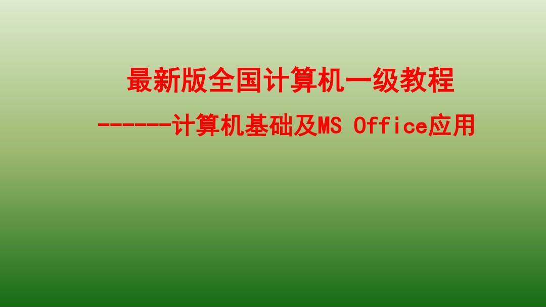 计算机基础word课件_全国一级计算机基础及MS-Office应用课件资料_文档下载