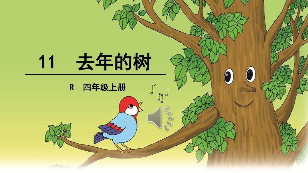 11 去年的树ppt_word文档在线阅读与下载_免费文档图片