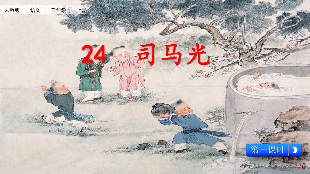 三年级上册语文课件-24《司马光-1》人教(部编版) (共18张PPT)