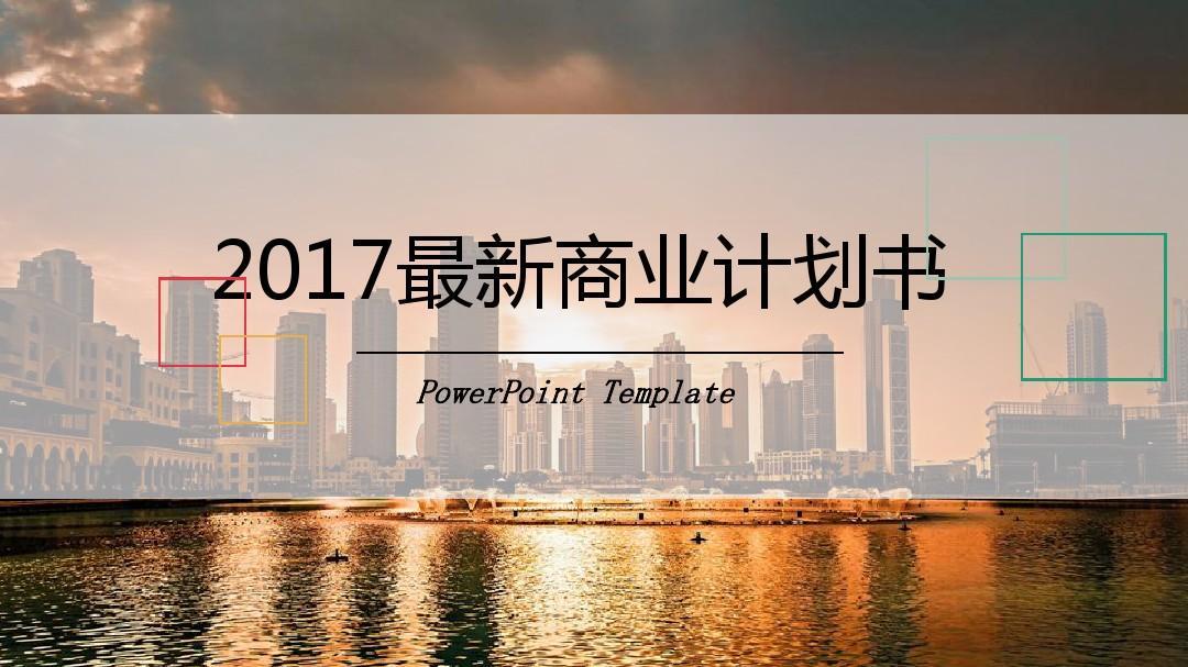 2017最新商业计划书模板中英文对照(配色现代架构完整大气漂亮顶级版)
