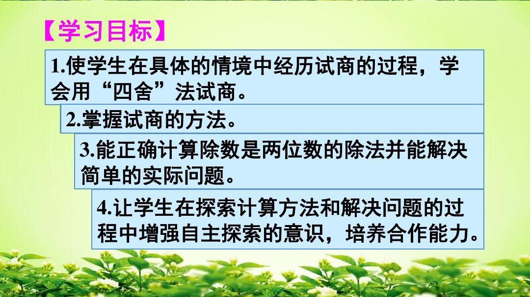 除法版,第2课时,课件接近整十数的除数(四舍法试商),政治新中国人教v除法说课稿图片