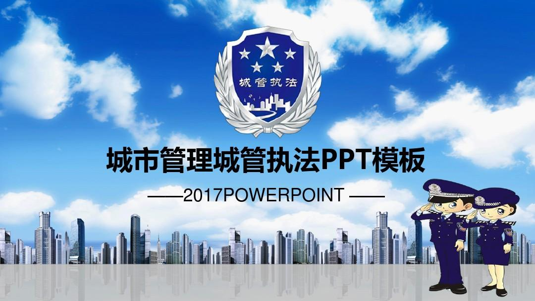 综合执法_城管综合执法城市管理报告总结蓝色ppt