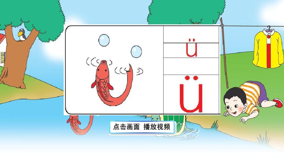 海��i*y�%_一年级语文上册(新课标人教版)汉语拼音2《i u ǖ y w