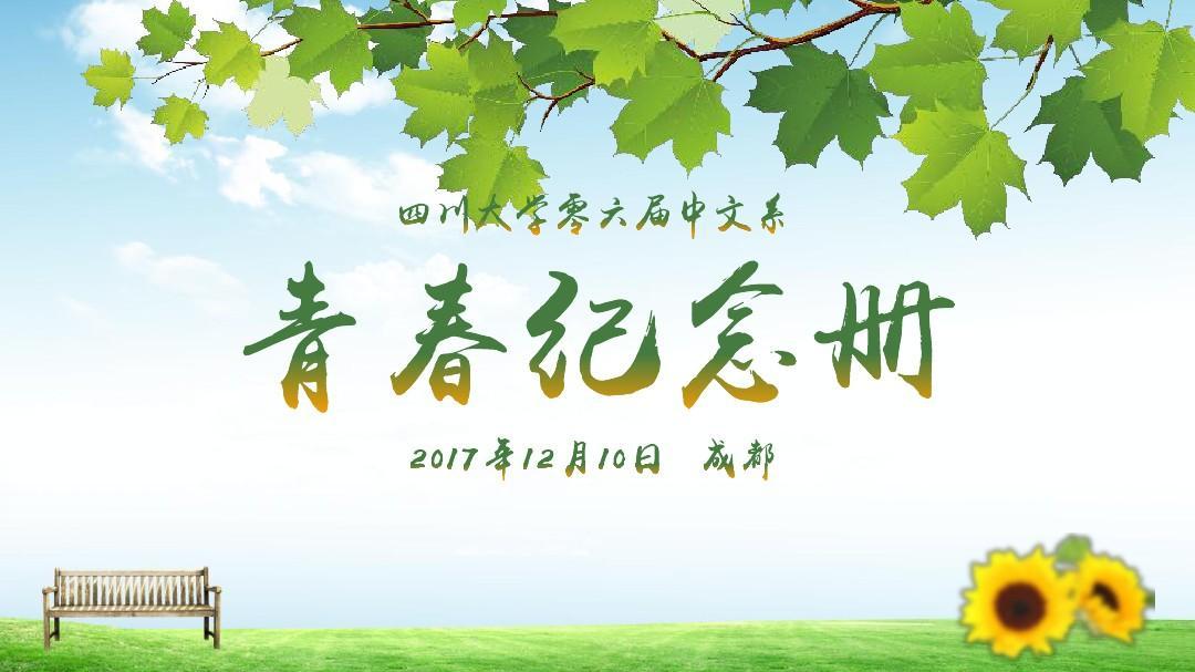 【精选】【致青春】毕业季同学会纪念相册ppt图片