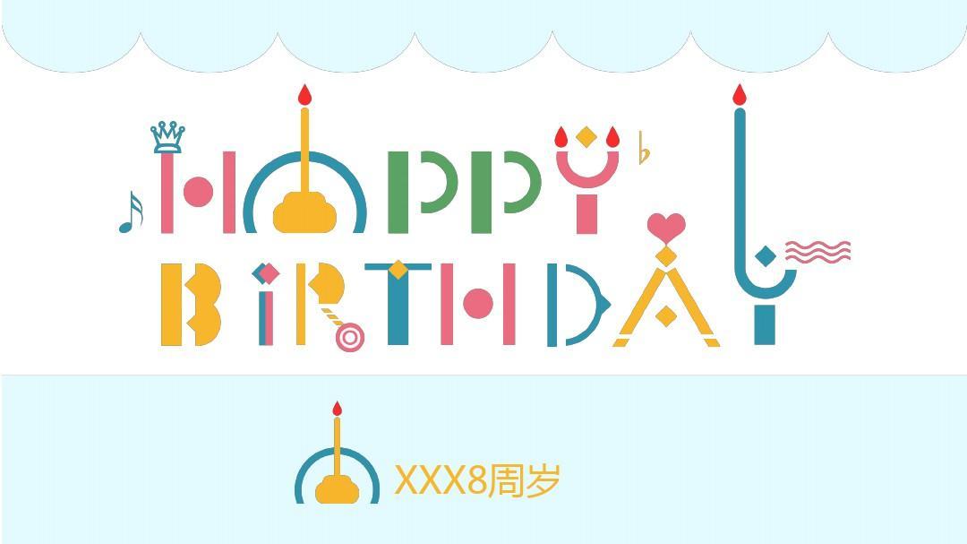 免费文档 所有分类 生日快乐简约卡通创意通用动态ppt模板素材方案图片