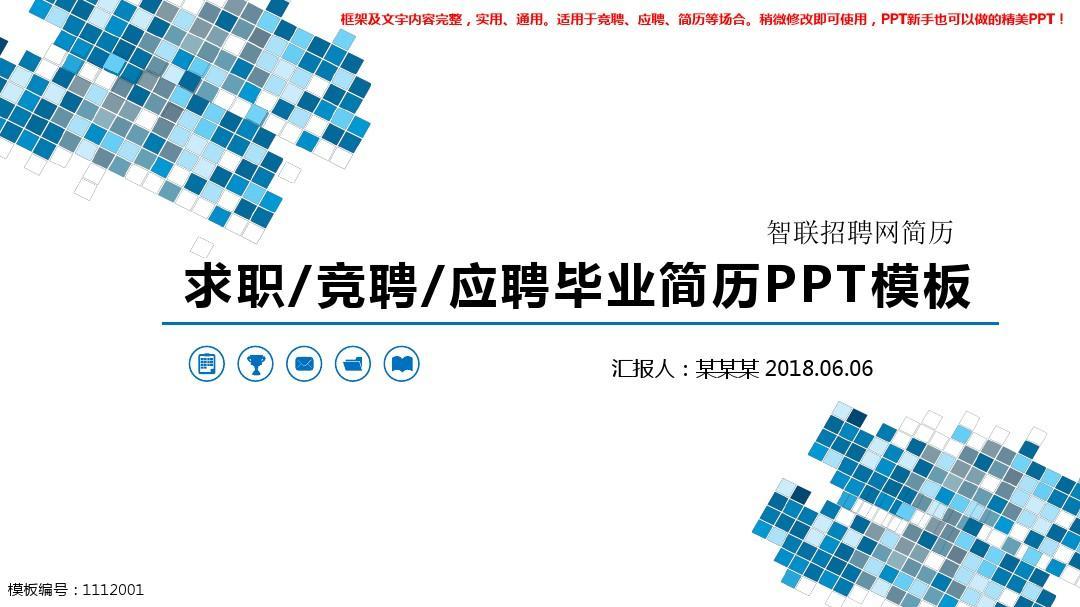 2018年-智联招聘网简历【拿来即用模版范文ppt】