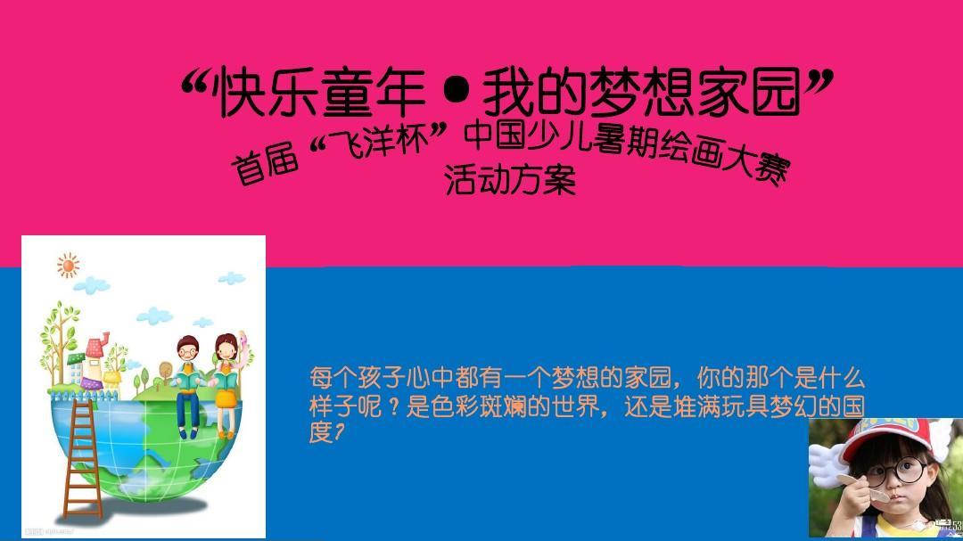 """""""快乐童年""""亲子绘画大赛ppt图片"""