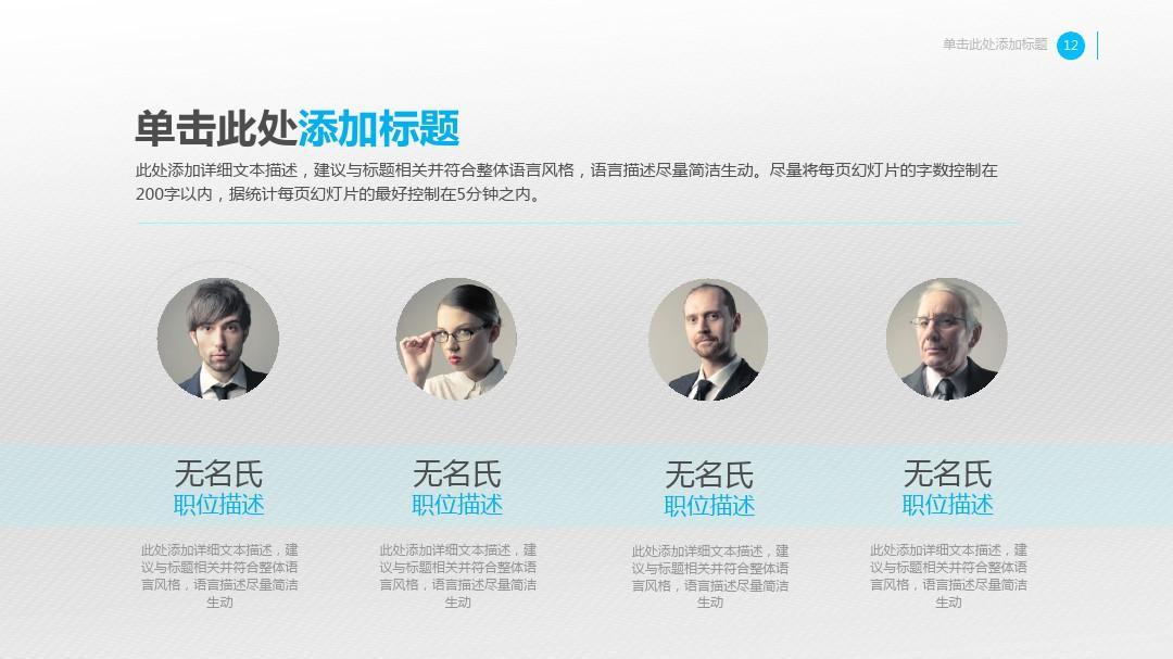 企业文化团队介绍简约时尚ppt模板图片