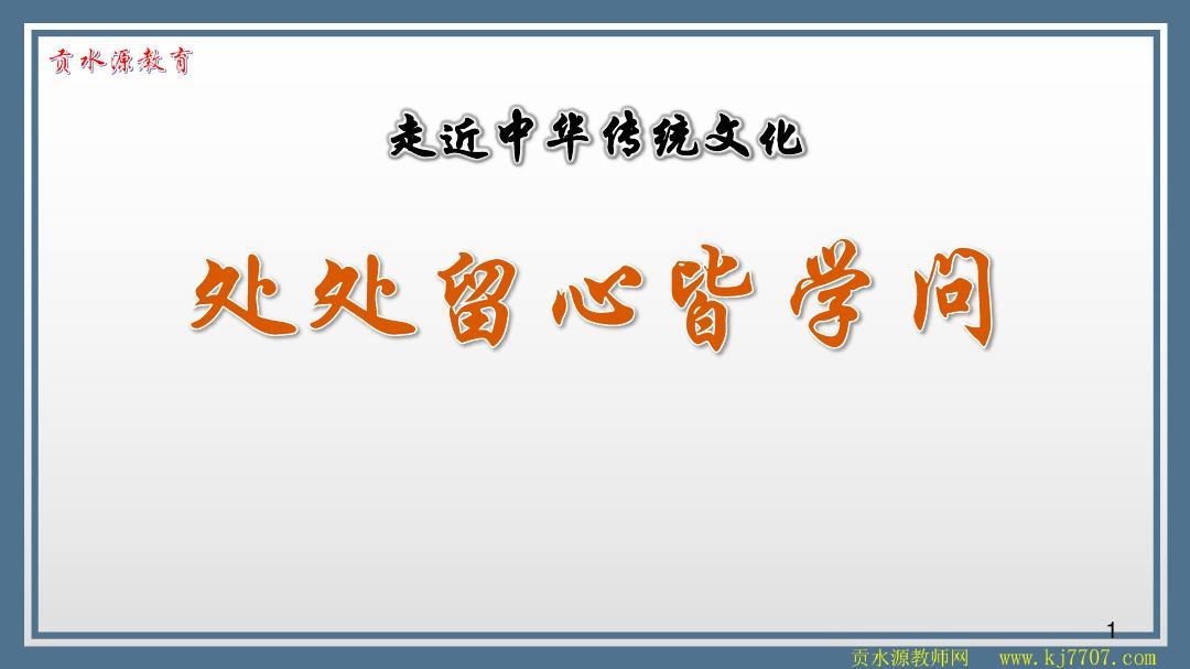 部编版四年级语文上册课件 传统文明鉴赏:处处留心皆学问
