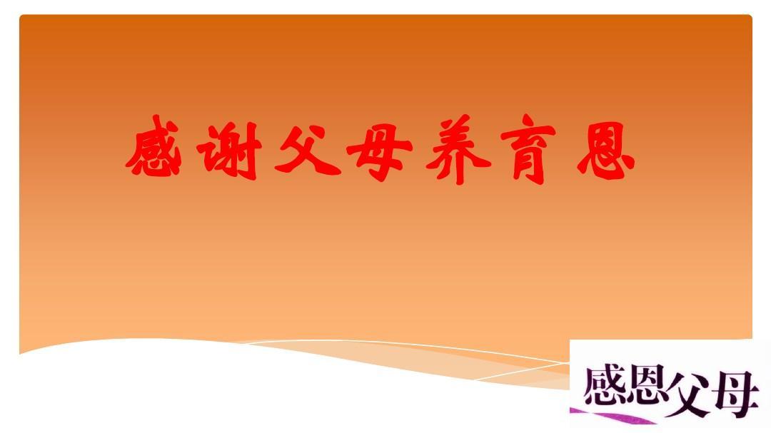 应聘教师下载恩ppt_word父母在线阅读与养育_免费文档感谢西安初高中文档图片