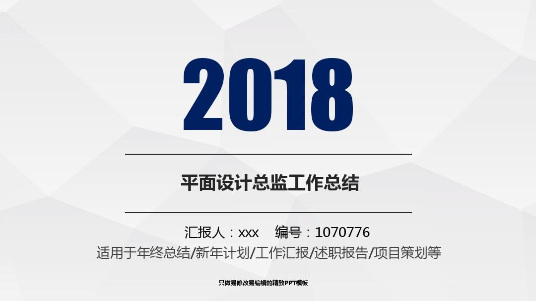 用PPT-2017-2018年银色简约商务平面设计总天津在哪能学uiv银色图片