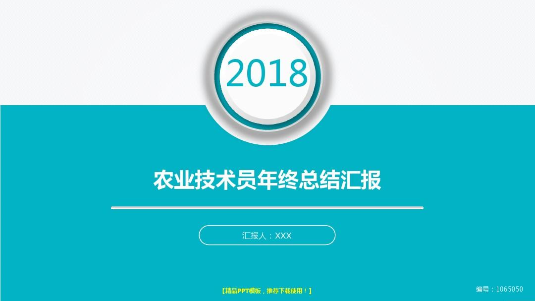 精品-新大气简约农业技术员2017年终个人工作总结述职报告与2018年工作计划模板