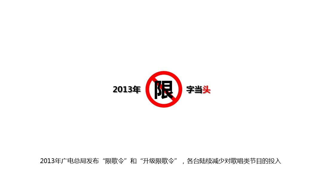 电总局限歌令_2013年广电总局发布\
