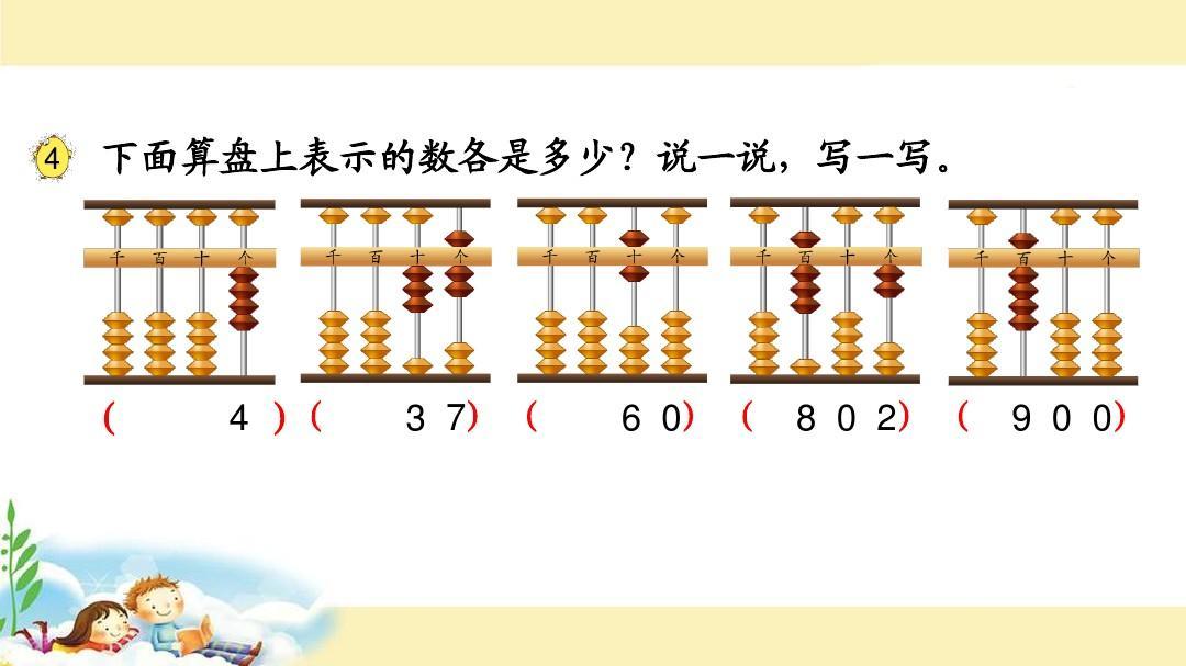 2017~2018学年第二学期苏教版二年级数学下册课件:用算盘表示千以内的