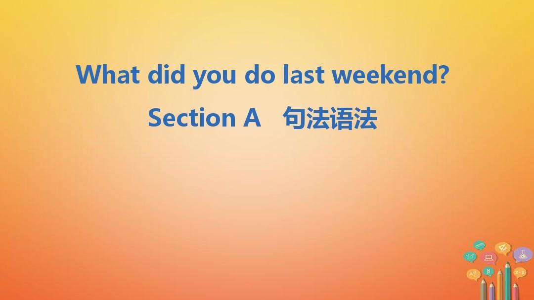 七年级英语下册Unit12WhatdidyoudolastweekendSectionA句法语法课件新版人教新目标版